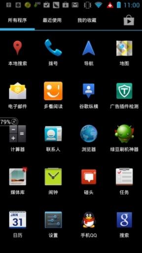 Holo桌面 工具 App-愛順發玩APP