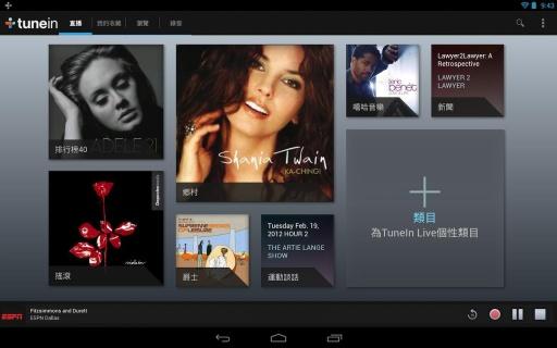 玩媒體與影片App|TuneIn电台免費|APP試玩