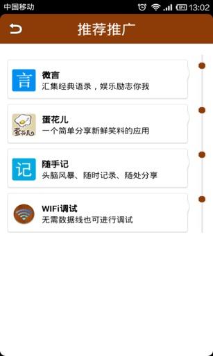WiFi调试截图3