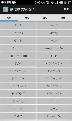 微信颜文字表情