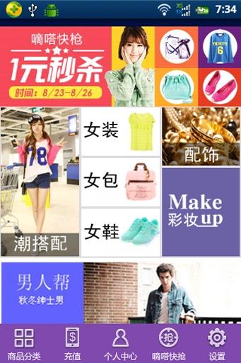 淘乐美 購物 App-癮科技App