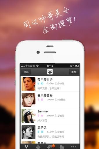 糗聊 社交 App-癮科技App