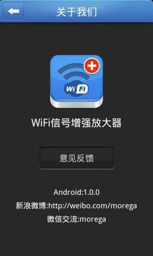 WiFi信号增强放大器截图2