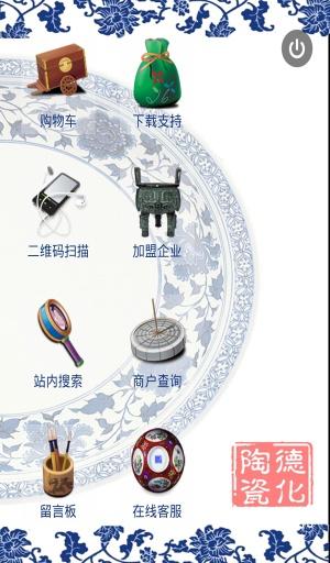 【免費生活App】德化陶瓷-APP點子
