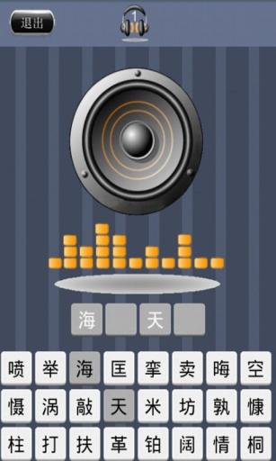 【免費益智App】我爱猜歌名-APP點子