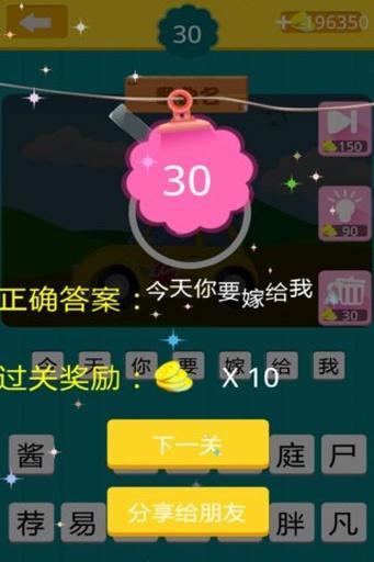 【免費益智App】欢乐猜歌儿-APP點子