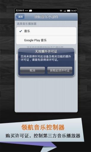 免費下載媒體與影片APP|领航音乐控制器 app開箱文|APP開箱王
