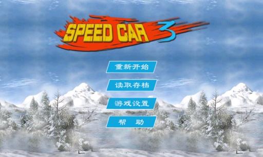 极品闯关赛车speedcar3截图1