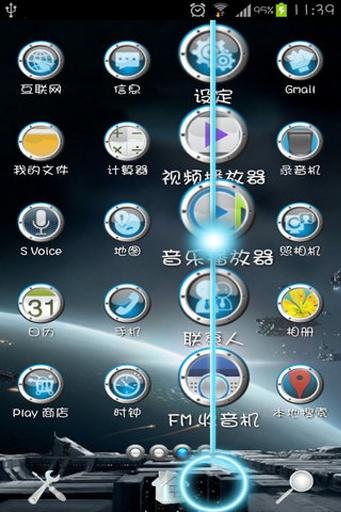 玩免費工具APP|下載宝软3D主题-星球之战 app不用錢|硬是要APP