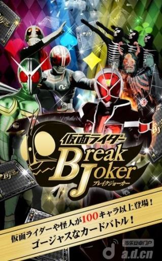 假面骑士Break Joker截图0