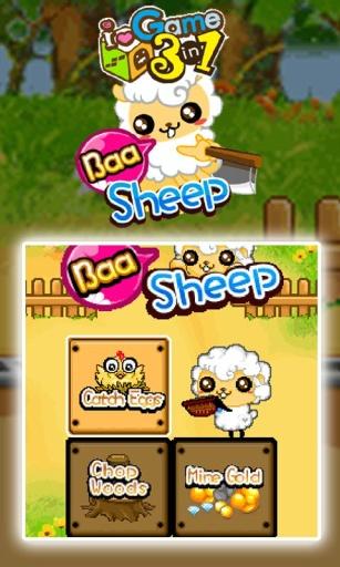 小羊游戏三合一