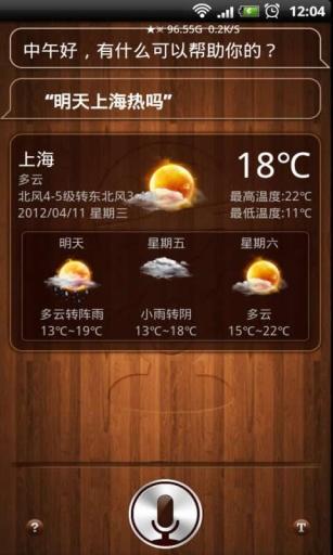 玩生活App 小i机器人安卓版免費 APP試玩