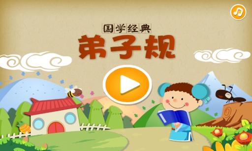 动画片 - 弟子规‧大家唱 (全集) - YouTube