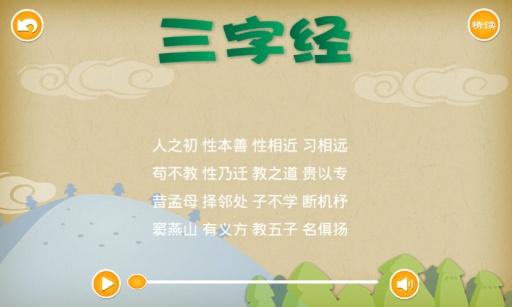 三字经 生產應用 App-愛順發玩APP