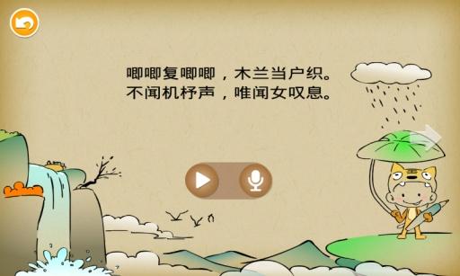 木兰诗 生產應用 App-癮科技App