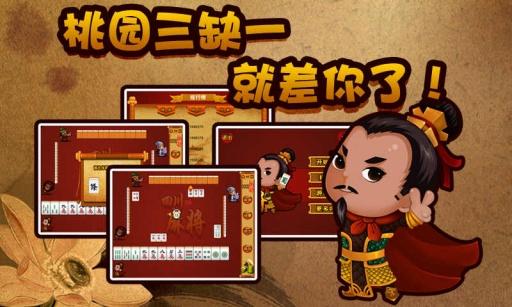 掌玩四川麻将|玩棋類遊戲App免費|玩APPs