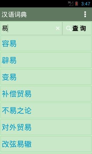 汉语词典截图1