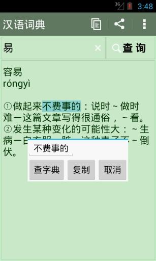汉语词典截图2
