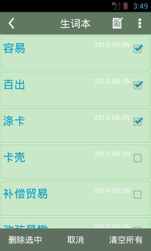 汉语词典截图3
