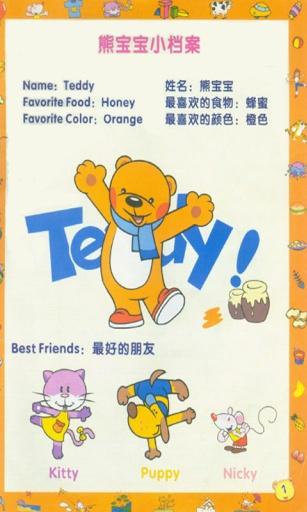 儿童英语点读机2