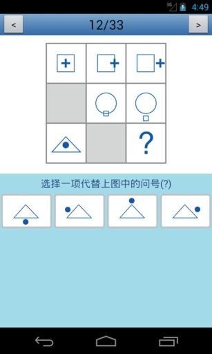 测试 游戏软件   国际标准智商测试题目答案   国际标准iq 测高清图片