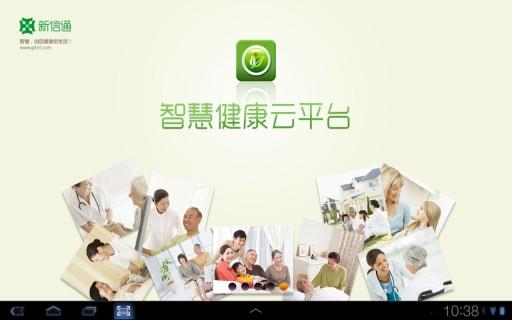 【免費生活App】康乐有道-TV版-APP點子