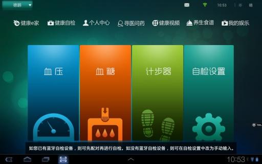 免費生活App|康乐有道-TV版|阿達玩APP