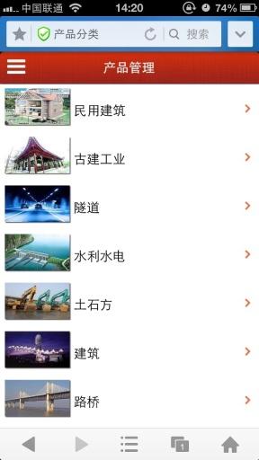 中国建设网截图0