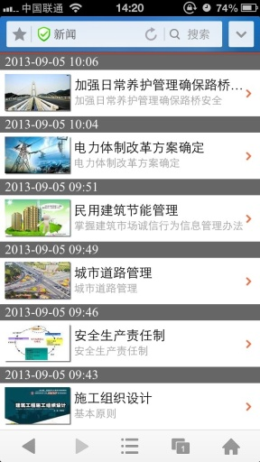 中国建设网截图1