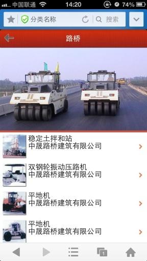 中国建设网截图2