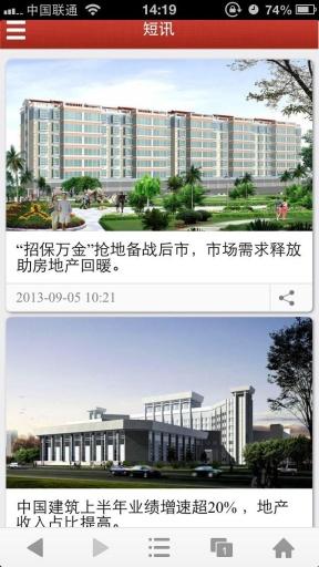 中国建设网截图3