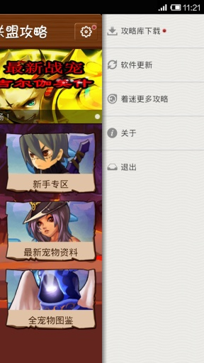 【免費角色扮演App】怪物X联盟宇宙最全攻略-APP點子