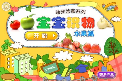 宝宝识水果截图1