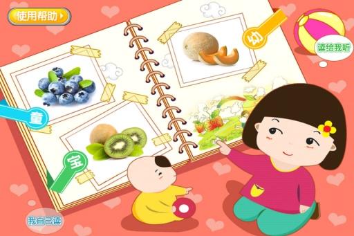宝宝识水果截图2