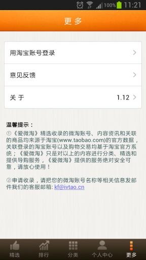 玩購物App|爱微淘免費|APP試玩