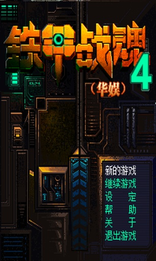 铁甲战魂4