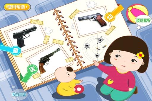 宝宝识手枪截图2