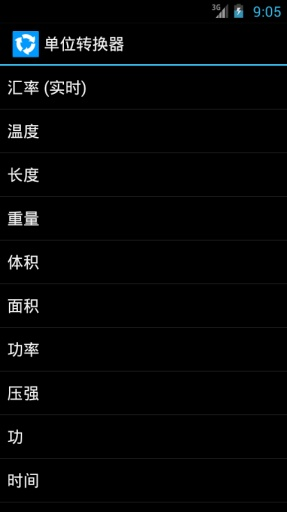 单位转换器 生活 App-愛順發玩APP