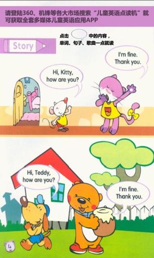 儿童英语点读机3