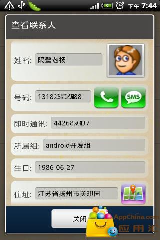 安卓通讯录 生活 App-愛順發玩APP