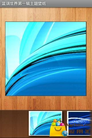 蓝调世界第一辑主题壁纸