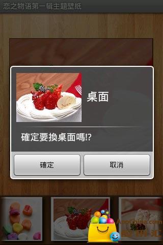 恋之物语第一辑主题壁纸 工具 App-癮科技App
