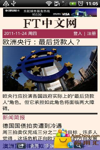 FT中文网截图1