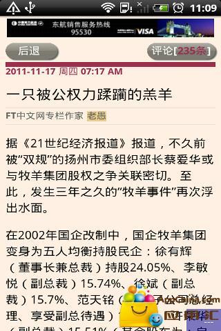 FT中文网截图4