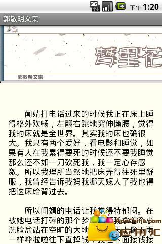 郭敬明文集截图3
