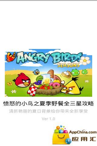 愤怒的小鸟-夏季午餐全三星攻略