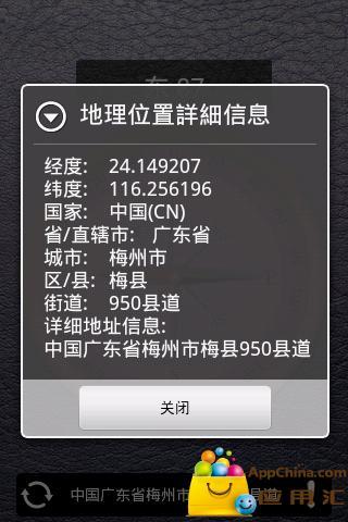 精致指南针 生活 App-愛順發玩APP