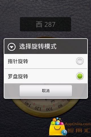 精致指南针 生活 App-癮科技App