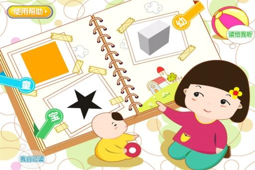 宝宝识乐器截图2