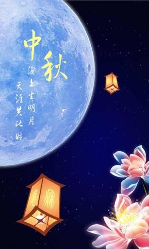 中秋节中国古典动态壁纸